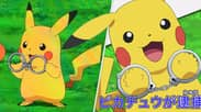 Pikachu Has Been Arrested, And It's About Damn Time