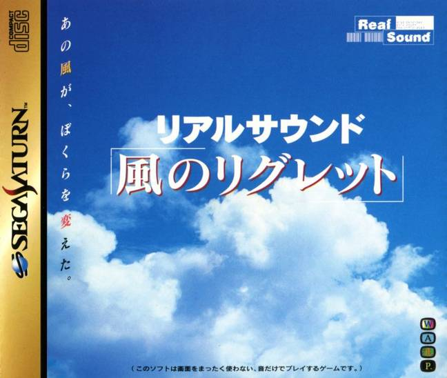 The cover of 'Real Sound: Kaze No Regret' for the Saturn / Credit: Warp Inc, SEGA, MobyGames