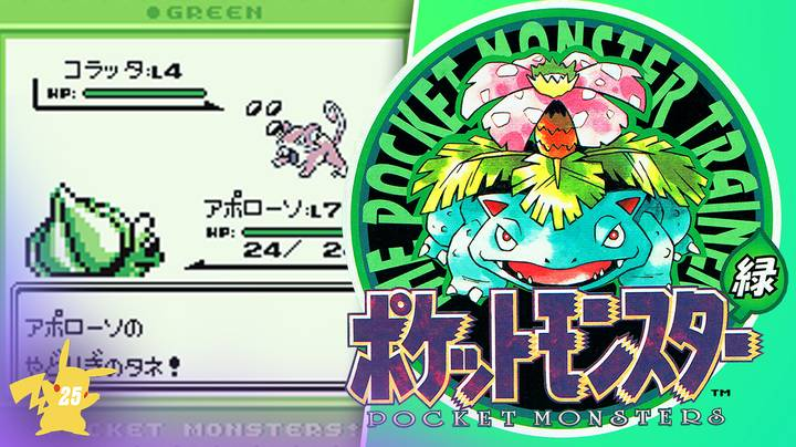 Pokémon Red, Blue And Green: How The Nintendo Game Boy Hits Were Made